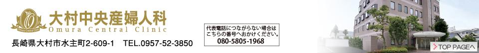 大村中央産婦人科ホームページ